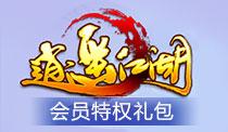剑舞·逍遥江湖
