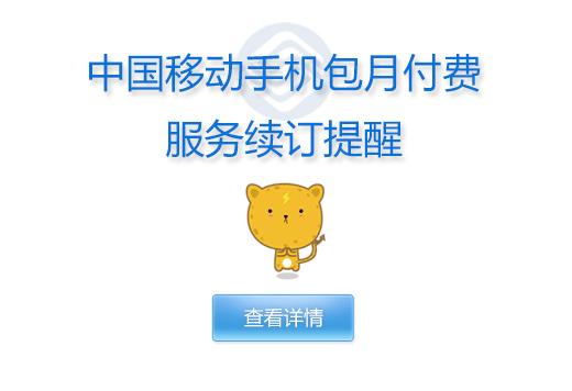 中国移动手机包月付费用户 服务续订提醒